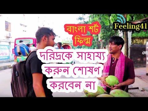 Xxx Mp4 বাংলা শর্ট ফিল্ম দরিদ্রকে সাহায্য করুন শোষণ করবেন না 3gp Sex