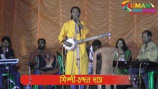 ঝিনুকে মুক্তা হলে চুপ হয়ে যায় মুখ খোলে না // চন্দন দাস // Chandan Das // Folk Song // HD