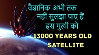 13000 year old black knight satellite unsolved mystery | alien satellite orbiting earth in Hindi