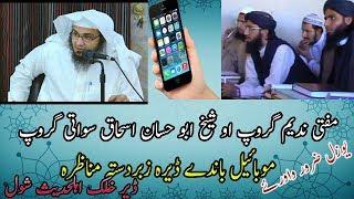 Pashto lecture Pashto munazira 2018 Pashto munazira with mobile mufti nadeem by shaikh abu hassan is