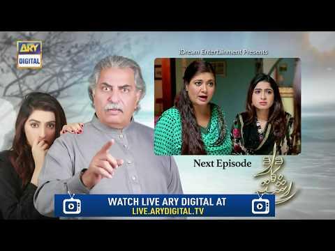 Dard Ka Rishta Episode 4 ( Teaser ) - Top Pakistani Drama