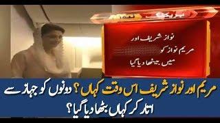 Pakistan News Live Maryam Aur Nawaz Sharif Is Waqt Kahan