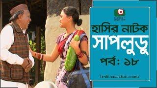Bangla Hasir Natok | Shap Ludu | EP 18 | Faruk Ahmed, Badhon,  A K M Hasan | Bangla New Natok