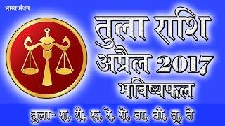 Tula Rashifal April 2017, Tula Rashi April 2017, Libra Sign April Horoscope 2017
