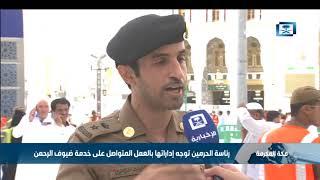 في 6 أيام #رمضان مراسل #الإخبارية من #أرض_الحرم يرصد لنا الحركة في بيت الله الحرام.