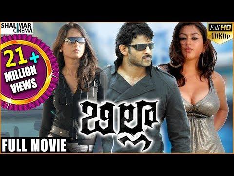 Billa Telugu Full Length Movie బిల్లా సినిమా Prabhas Anushka Shetty Namitha