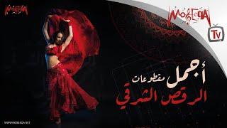 The Best Belly Dance Hits - أجمل مقطوعات الرقص الشرقي