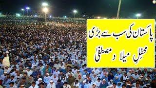 Qari Shahid Mehmood Qadri New Naat Sharif 2017 - Pakistan Biggest Mehfil-E-Naat