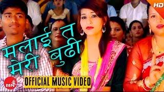 New Nepali Teej Song 2073/2016   Malai Ta Meri Budhi - Gopal Khanal & Lakpa Sherpa Lama   Ft.