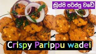Crispy Parippu Wadei    කටට සැරට ක්රිස්පි පරිප්පු වඩේ