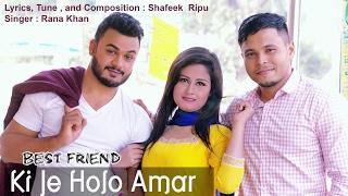 Ki Je Holo Amar   Best Friend (2017)   Best Bengali Short Film   Director - R. Rasel