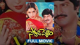 Soggadi Pellam Full Movie | Mohan Babu, Ramya Krishna, Monica Bedi | Muthyala Subbaiah | Koti
