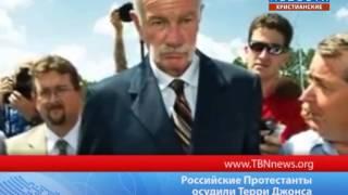 Российские Протестанты осудили Терри Джонса