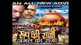 Roop Ki Rani Jungle Ka Raja│King Solomon's Mines│Full Movie