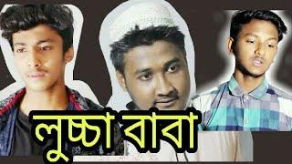 The Bahana Ltd- আব্বা তুমি কার/ লুইচ্চা বাবা-Nur Sajib,Faysal Khan,Siamul Coton