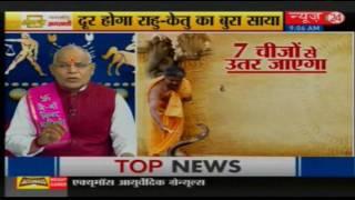 Kaalchakra II 7 उपाय से दूर होगा राहु केतु का साया     28 July 2017   