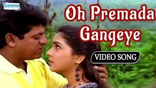 Oh Premada Gangeye - Shivaraj Kumar - Kannada Hit Songs