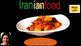 تاس کباب - تاس کباب به روش پخت مشهدی | Tas kebab