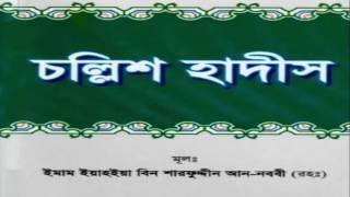 নববীর চল্লিশ হাদীস | 40 Hadiths of Imam Nawawi (Audio/Bangla)