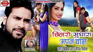 Jhijhiya Star Niraj Nirala 2018||छिनरो सुधारा अपन चाल का आर्केस्टा भोजपुरी गीत युपी बिहार यही बाजी