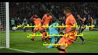 ملخص تالق محمد صلاح واحراز هدفين  ليفربول و ماريبور (7-0) تعليق رؤف خليف