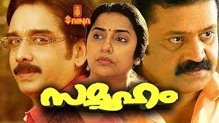 Samooham   Full Malayalam Movie