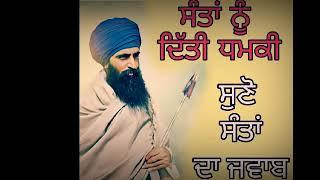 Sant jarnail Singh ji khalsa bhindranwale speech  { ਜਰੂਰ ਸੁਣੋ}