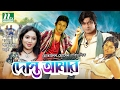 Popular Bangla Movie | Dosto Amar | Ferdous, Shabnur, Moyuri, Amin Khan | Full Bangla Movie