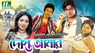 Bangla Movie Dosto Amar (দোস্ত আমার) | Shabnur, Ferdous, Moyuri, Amin Khan by M M Sarkar | NTV Movie