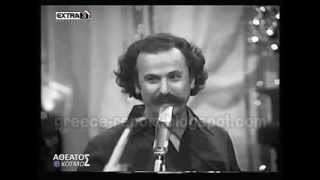 ΝΙΚΟΣ ΞΥΛΟΥΡΗΣ: ΣΠΑΝΙΑ ΤΗΛΕΟΠΤΙΚΗ ΕΜΦΑΝΙΣΗ (1977)