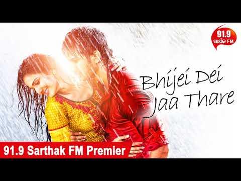 Xxx Mp4 Bhijei Dei Jaa Thare Studio Version Nibedita Romantic Song Sidharth TV 3gp Sex