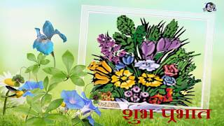 Good Morning Wishes..  whatsaap video Hindi