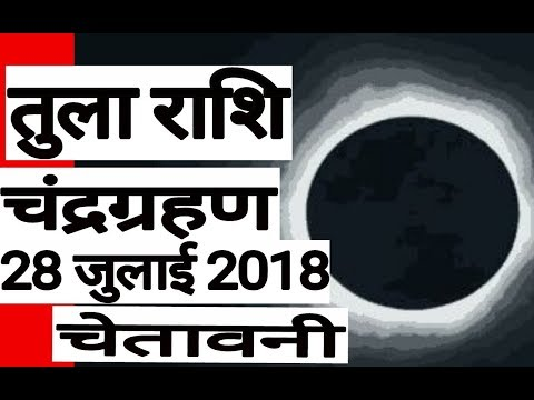 Xxx Mp4 तुला राशि चन्द्र ग्रहण से सावधान Tula Rashi 2018 Libra Horoscope Lunar Eclipse 2018 3gp Sex