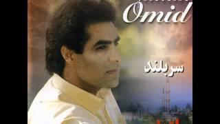 Omid - Mara Bekhater Bespar   امید - مرا به خاطر بسپار