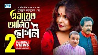 Enayet Alir Chagol | Bangla Comedy Natok | Ezazul Islam | Faruk Ahmed | Shawon