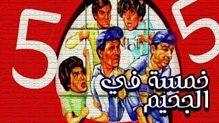 خمسة فى الجحيم / Khamsa Fi El Gahim
