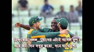 bangladesh cricket team success full song audition