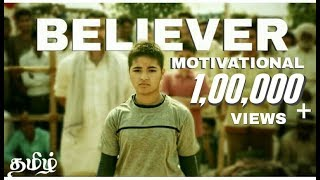 Believer Motivational Song Dangal Version 2018    Tamil Inspirational song