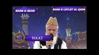 Ya RasoolAllah Tere Dar Ki Fazaon Ko Salam- Siddique Ismail  - 23rd June 2017
