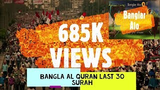 Bangla Al Quran Last 30 Surah With Full HD Beautiful Video...Bengali Translation...