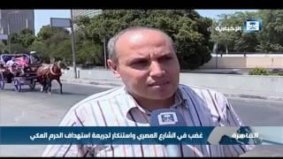غضب في الشارع المصري واستنكار لجريمة استهداف الحرم المكي
