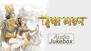 Super Hits Shri Krishna Bhajans (Full Songs) || Latest Gujarati Bhajans 2014 || Krishna Bhagwan