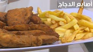 أصابع الدجاج | أميرة شنب