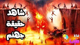 جهنم لن يدخلها الا المسلمين والموحدين فقط ولن يدخلها يهودي ولا كافر