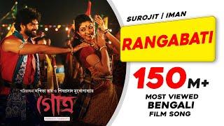 RANGABATI | GOTRO | SUROJIT | IMAN | OM | MANALI | DEVLINA | NIGEL | Bengali Film Song 2019