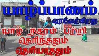 Jaffna Tamil or Yarlpanam Today | Sri Lanka Tamil TV |Jaffna| Yazhpanam | Paraparapu Media