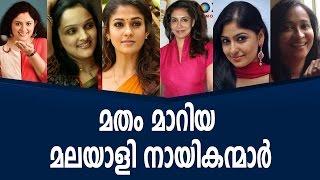 മതം മാറിയ മലയാളി നായികന്മാർ | Malayalam Film News | 2016