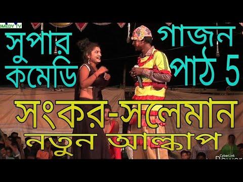 Xxx Mp4 New Alkap Sankar Sleman Part 5 Panchoros Sleman Comedy Bangala Comedy Gajon 3gp Sex