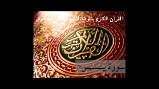 القرأن الكريم بصوت الشيخ مصطفى اللاهونى - سورة يس