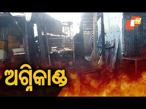 Xxx Mp4 Shop Gutted In Balasore Fire Mishap 3gp Sex